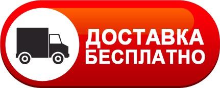 БЕСПЛАТНАЯ ДОСТАВКА товаров до адреса получателя в Ленинградской области!