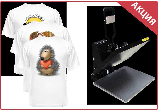Двухслойные футболки + скидка на плоский термопресс!